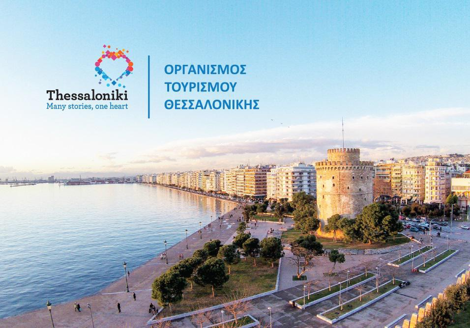 f9d222b7a39e Ο Οργανισμός Τουρισμού Θεσσαλονίκης