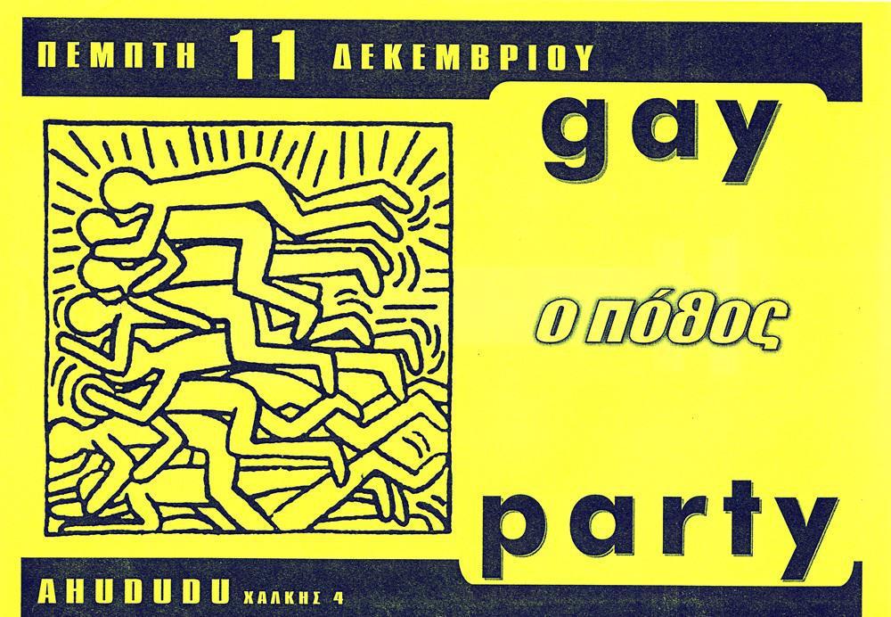 Διεθνής ιστοσελίδα γνωριμιών γκέι