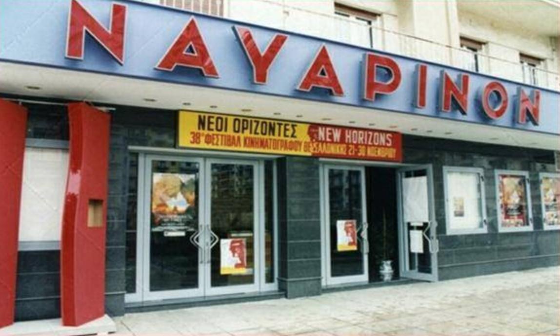 Ό,τι αγαπήσαμε γύρω από το Ναβαρίνο και δεν υπάρχει πια - Parallaxi Magazine