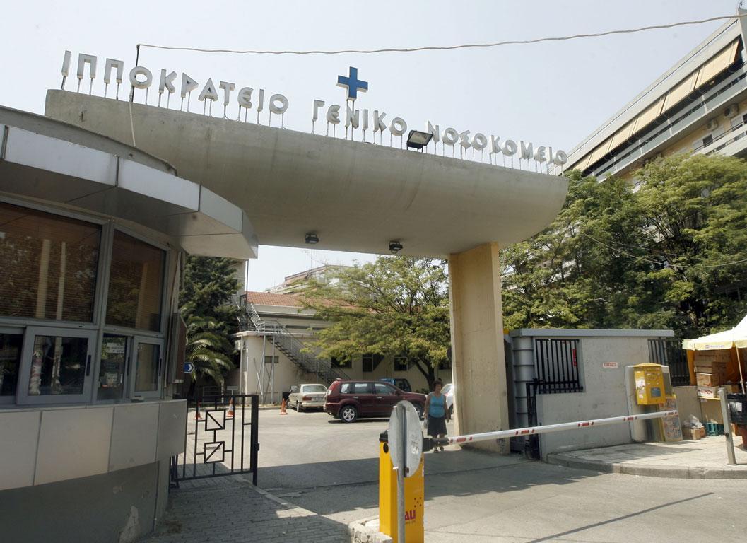 Προσλήψεις 53 ατόμων στο Γενικό Νοσοκομείο Θεσσαλονίκης Ιπποκράτειο 00f77e1007c