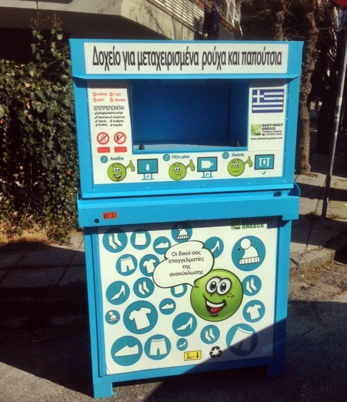 bfdb52e3678b Μετά την αποδοχή από τους πολίτες του προγράμματος συμμετοχής στην  ανακύκλωση υφασμάτων και υποδημάτων