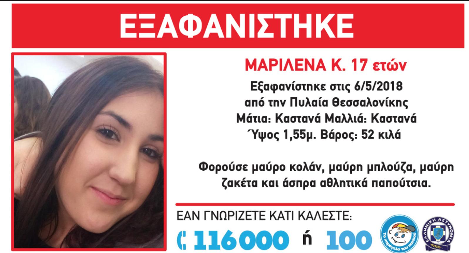 "e7ac32fd3a6 Ένα κορίτσι 17 χρόνων εξαφανίστηκε χθες στην Πυλαία σύμφωνα με το ""Χαμόγελο  του Παιδιού""."