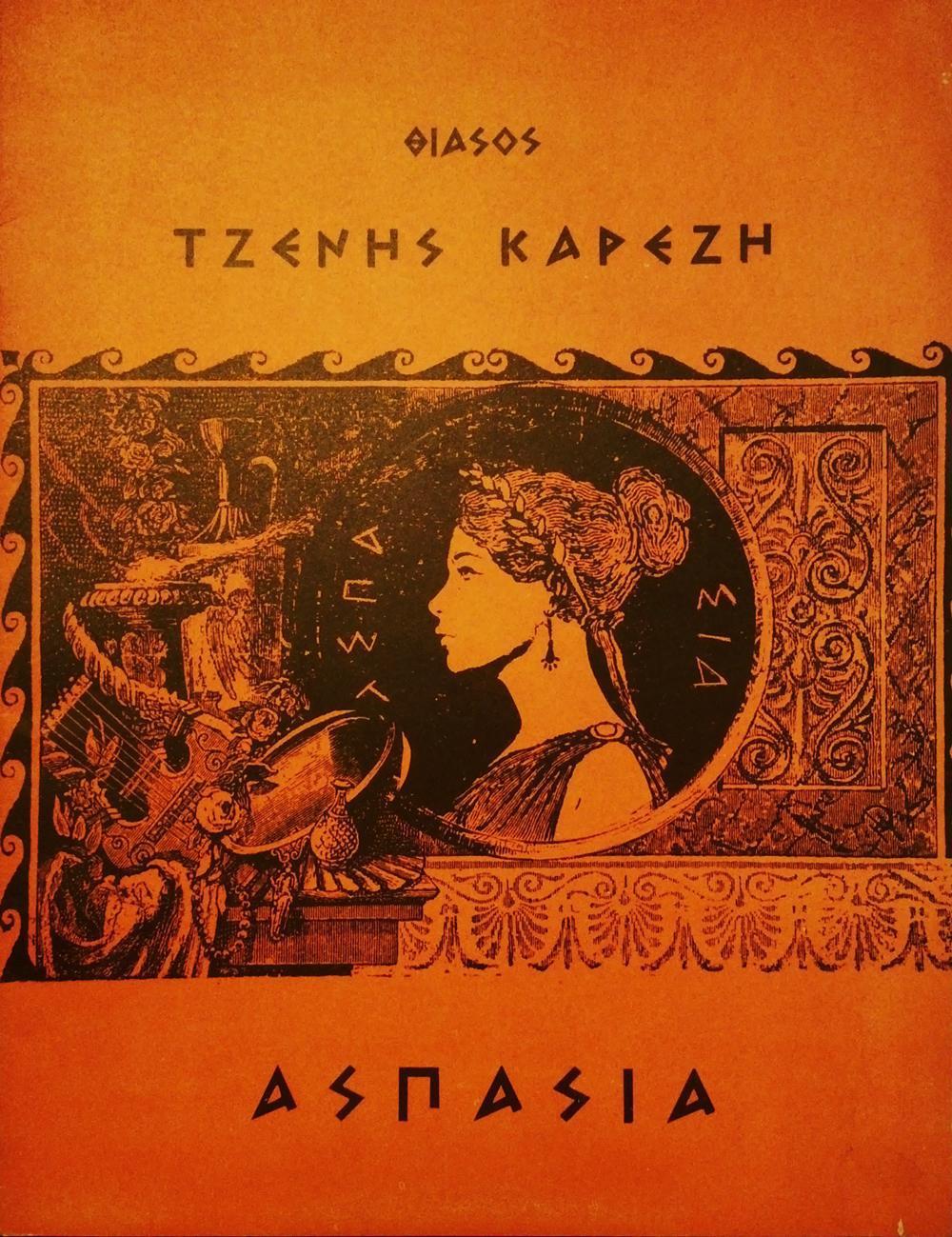 H ιστορία του θρυλικού θεάτρου Χατζώκου στην Αριστοτέλους Θεσσαλονίκης dc7ddb6d969