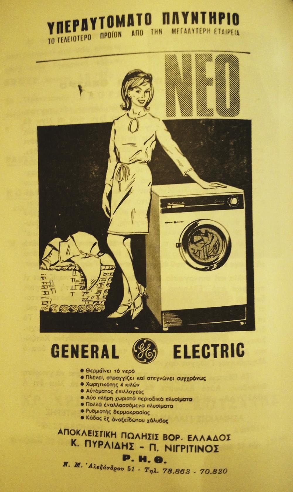 Νοσταλγικές διαφημίσεις από τη παλιά Θεσσαλονίκη τη δεκαετία του  60 ... d1b921477c5