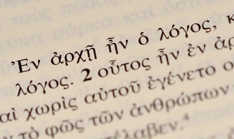 60efccf8bd3b Καταργείται από φέτος η μετάφραση στο γνωστό κείμενο στις Πανελλαδικές των  Αρχαίων