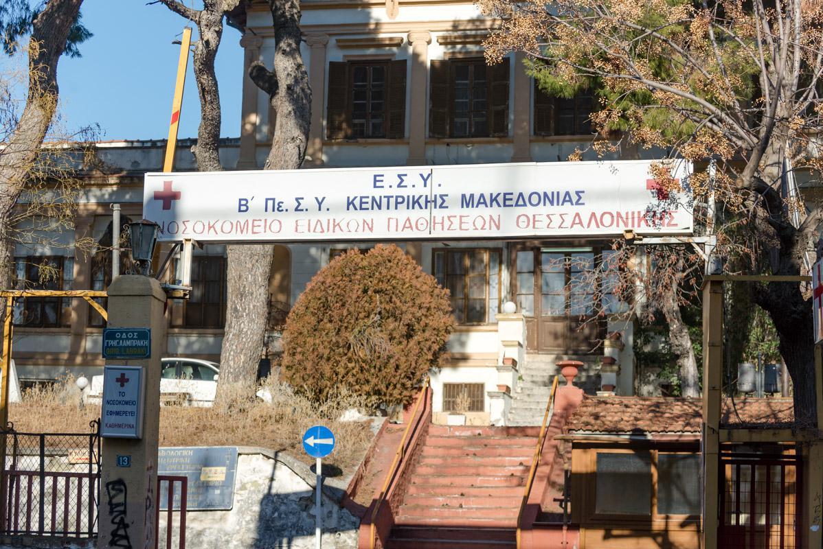 Θεσσαλονίκη: Αναζητείται τρόπος για να λειτουργήσει το πρώην Λοιμωδών ως νοσοκομείο - Parallaxi Magazine