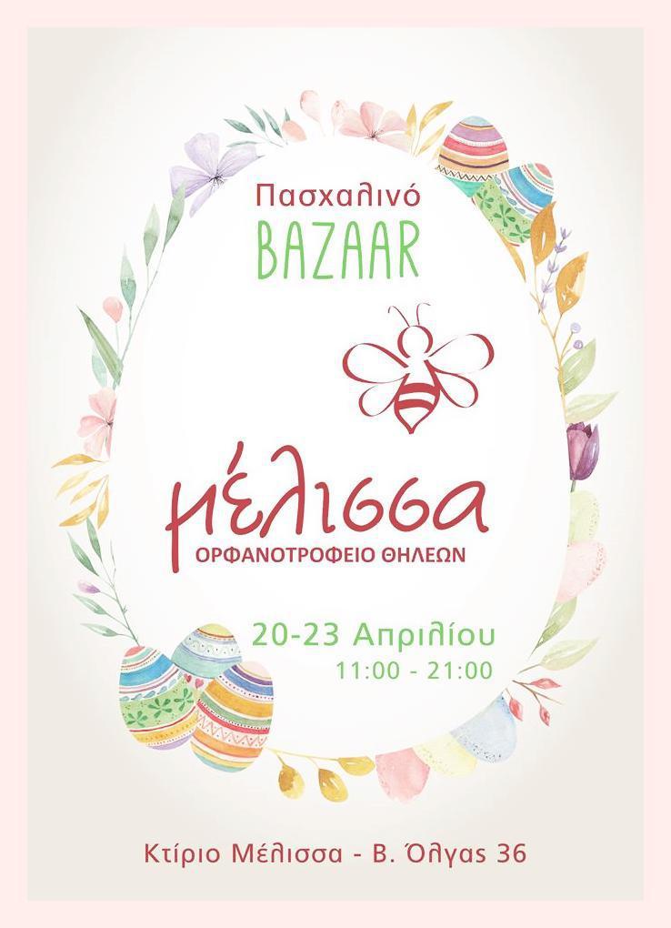 b63a384cc0cc Το καθιερωμένο πασχαλινό bazaar του Ορφανοτροφείου Θεσσαλονίκης ΜΕΛΙΣΣΑ σας  περιμένει να προμηθευτείτε τα πασχαλινά σας δώρα αυτό το Σαββατοκύριακο. ...