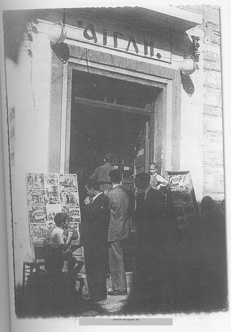 Παλιά Θεσσαλονίκη: Οι κινηματογράφοι του τότε στο σήμερα - Parallaxi Magazine