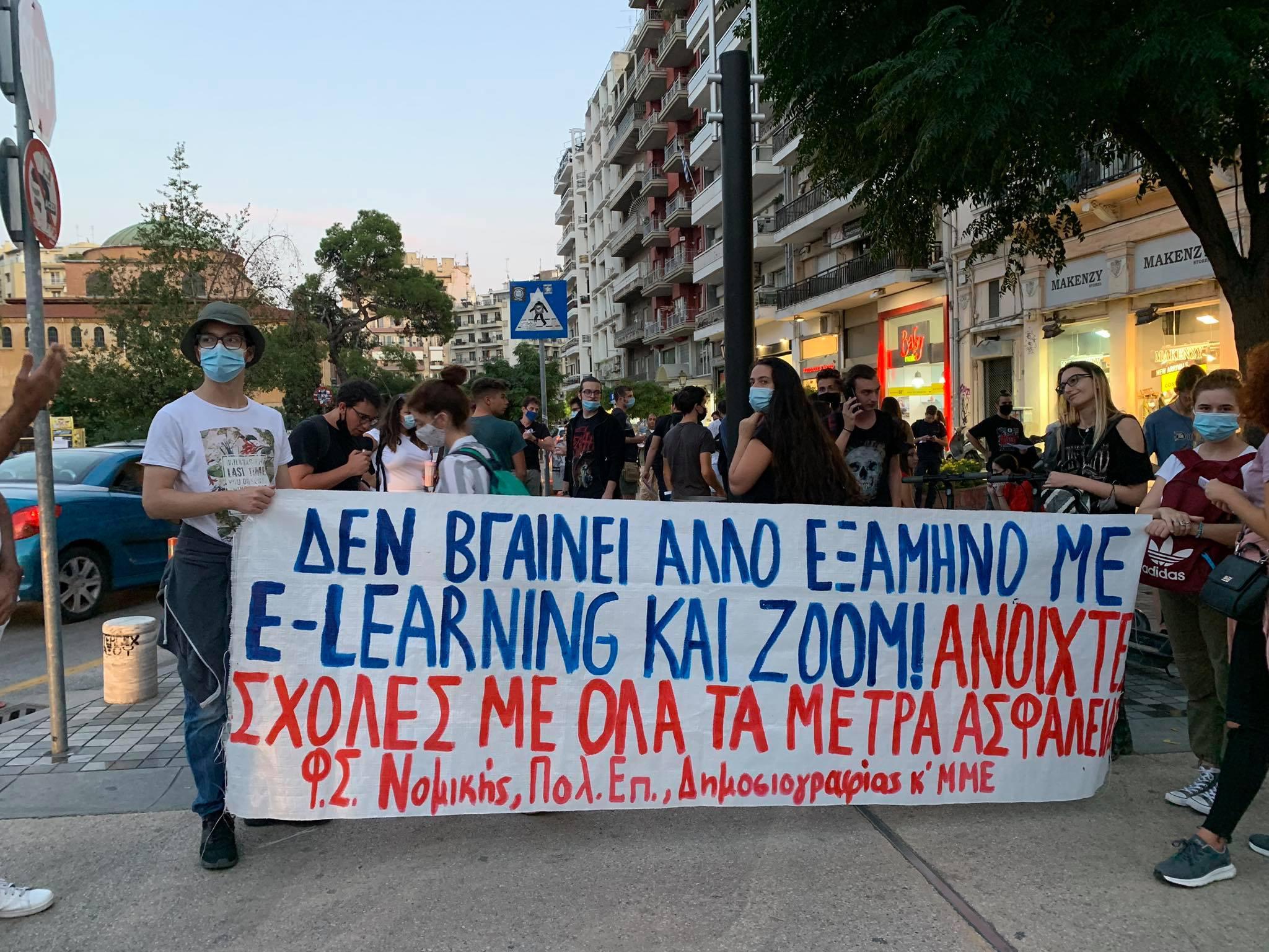 Φοιτητικό συλλαλητήριο στο κέντρο της Θεσσαλονίκης για τα μέτρα στα πανεπιστήμια εξαιτίας του κοροναϊού, φωτογραφία-3