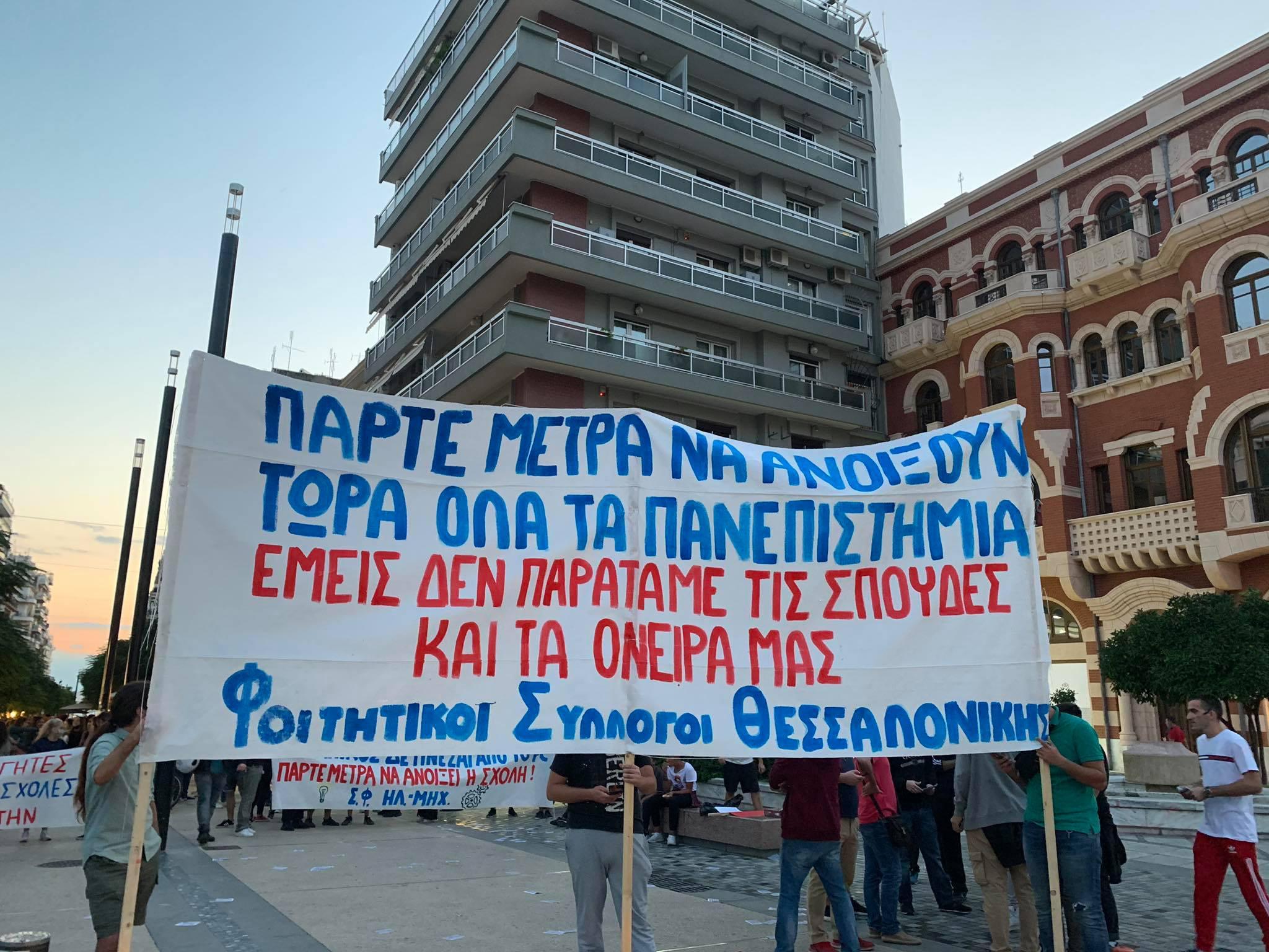 Φοιτητικό συλλαλητήριο στο κέντρο της Θεσσαλονίκης για τα μέτρα στα πανεπιστήμια εξαιτίας του κοροναϊού, φωτογραφία-1