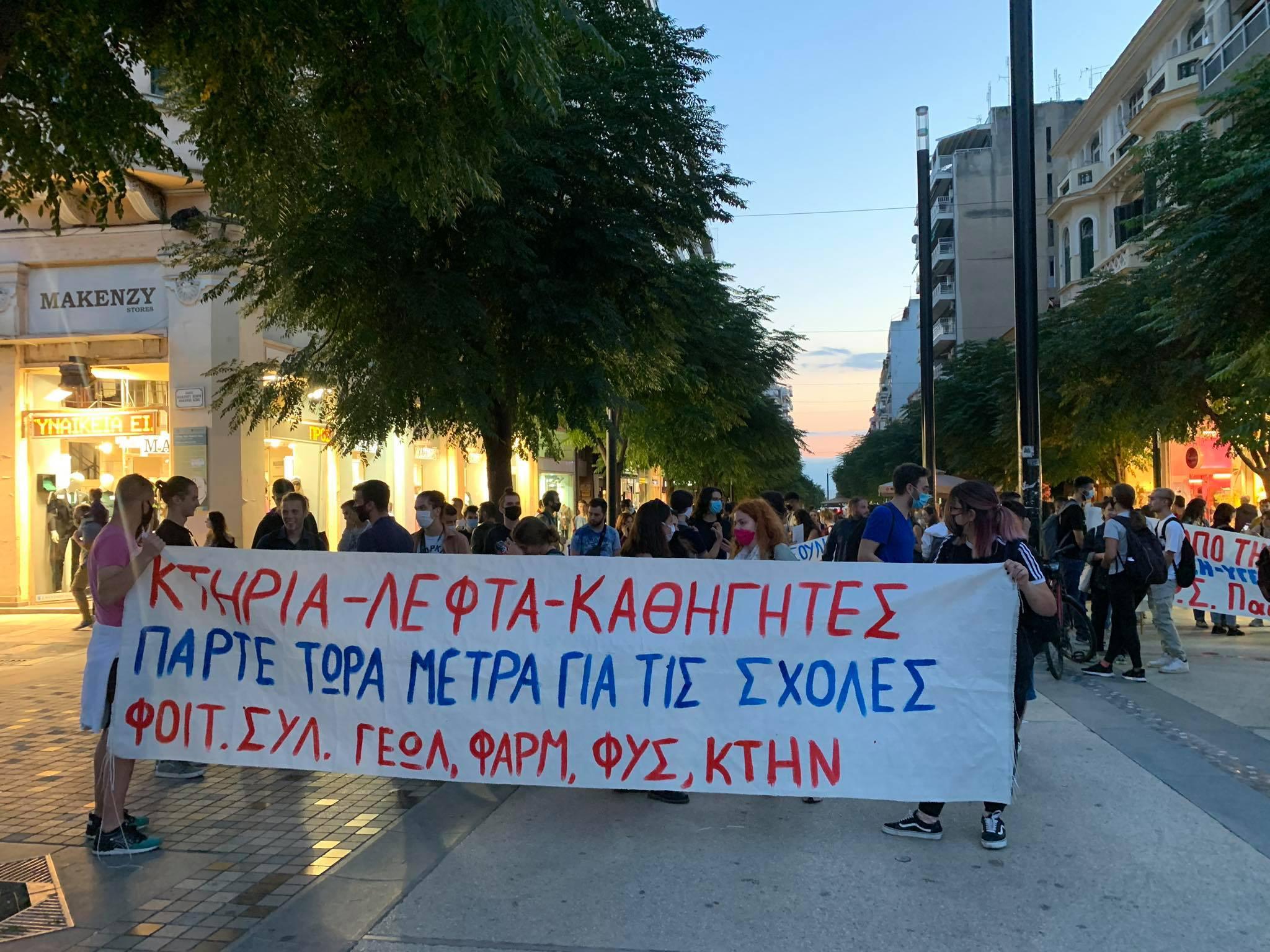 Φοιτητικό συλλαλητήριο στο κέντρο της Θεσσαλονίκης για τα μέτρα στα πανεπιστήμια εξαιτίας του κοροναϊού, φωτογραφία-2