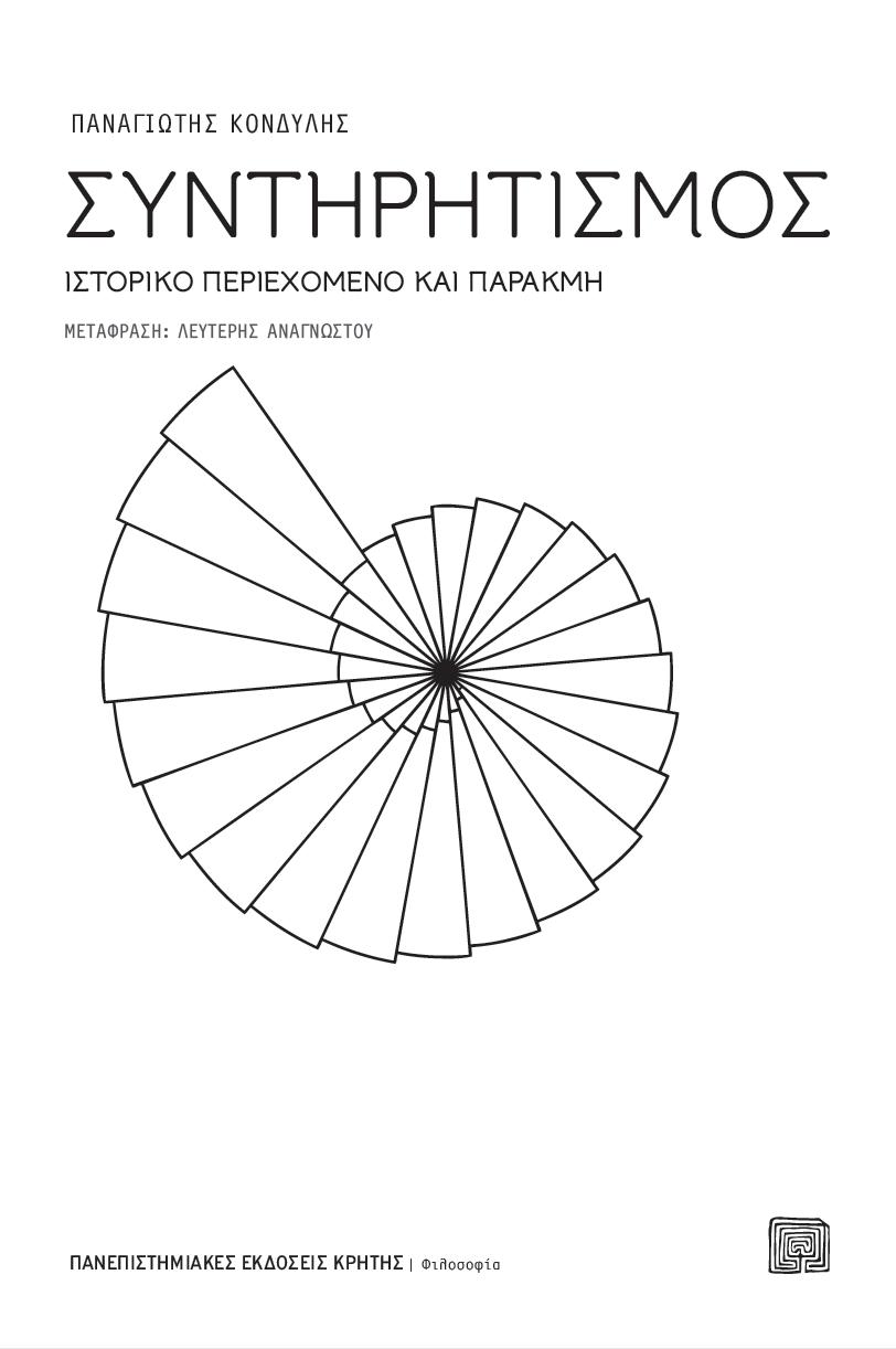 SYNTHRITISMOS-COVER2