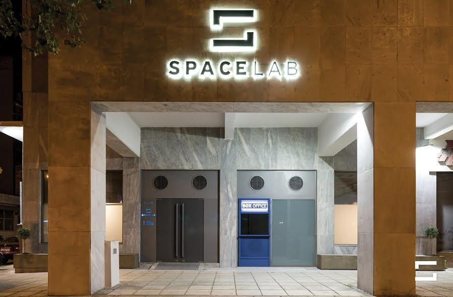 a7bcc8a008 Space Lab  Ένας νέος χώρος ζωντανεύει το Βαρδάρη