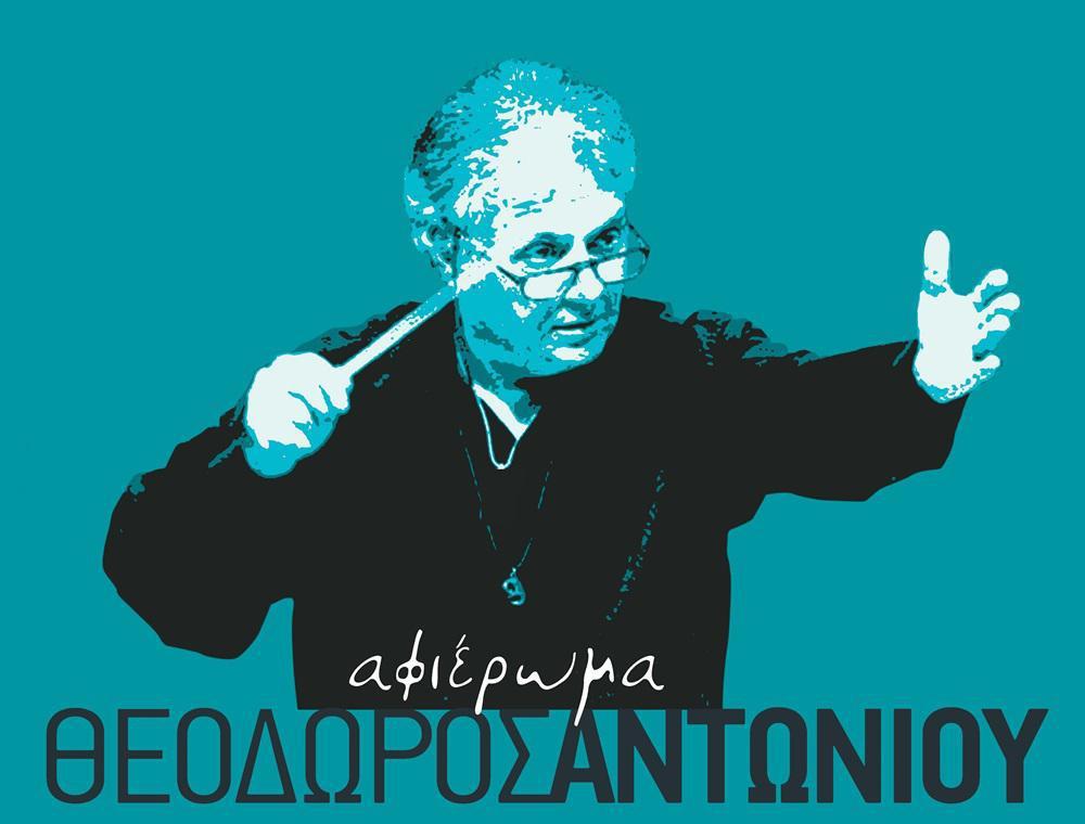 antoniou_afisa_teliki_new