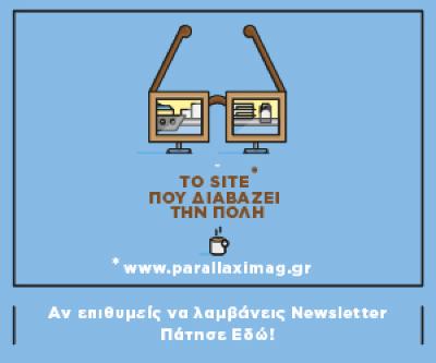 Parallaxi Mag Newsletter